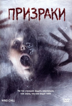 Призраки (2007)