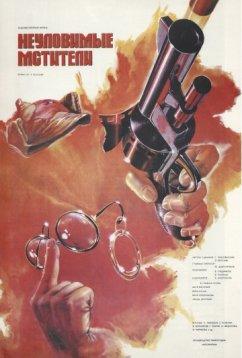 Неуловимые мстители (1966)
