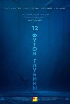 12 футов глубины (2016)