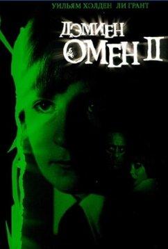Омен 2: Дэмиен (1978)