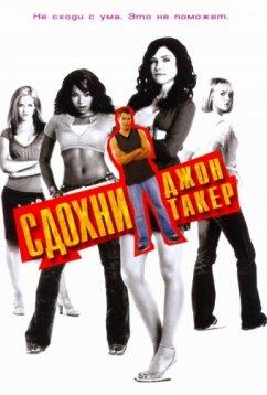 Сдохни, Джон Такер! (2006)