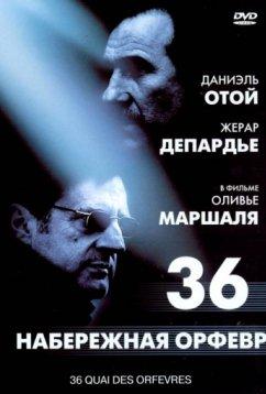 Набережная Орфевр, 36 (2004)
