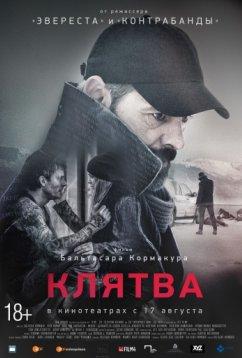 Клятва (2016)