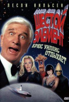 Шестой элемент (2000)
