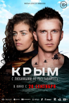 Крым (2017)