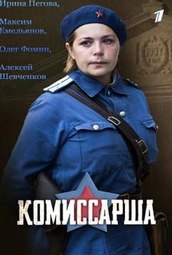Комиссарша (2017)