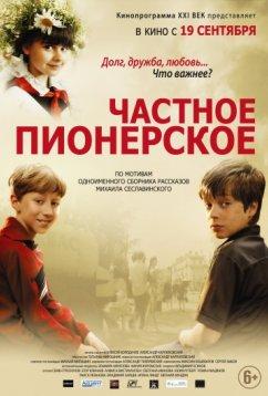 Частное пионерское (2013)