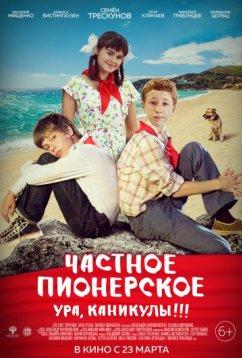 Частное пионерское. Ура, каникулы!!! (2015)