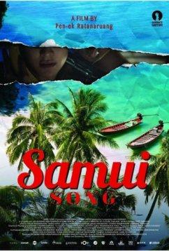 Песнь Самуи (2017)