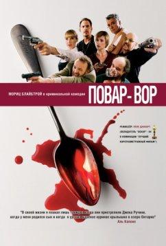 Повар-вор (2004)