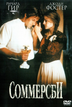 Соммерсби (1993)