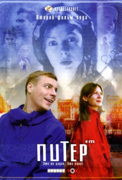 Питер FM (2006)