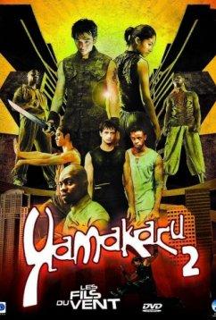 Ямакаси2 (2004)