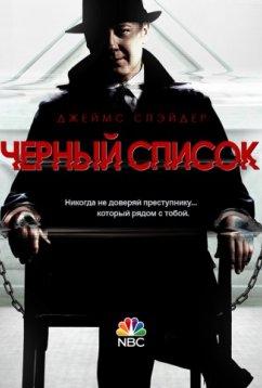 Чёрный список (2018)