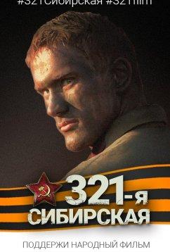 321-я сибирская (2017)