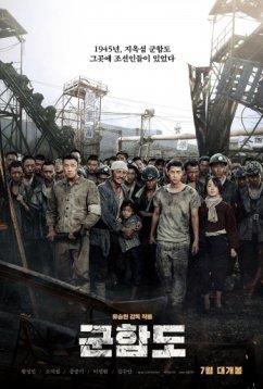 Кунхам: Пограничный остров (2017)