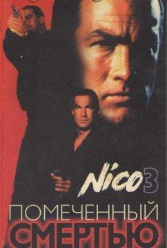 Отмеченный смертью (1990)