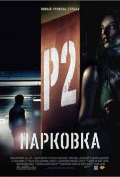 Парковка (2006)