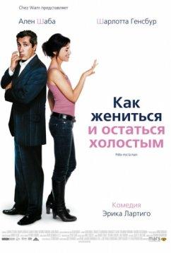 Как жениться и остаться холостым (2006)