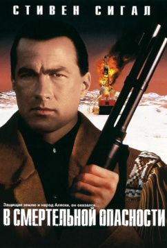 В смертельной опасности (1994)