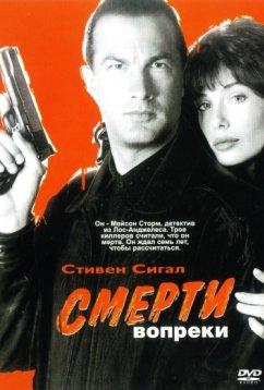 Смерти вопреки (1990)