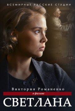 Светлана (2018)
