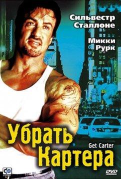 Убрать Картера (2000)