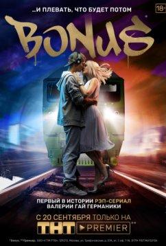 Бонус (2018)