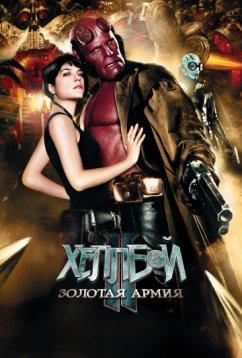 Хеллбой II: Золотая армия (2008)