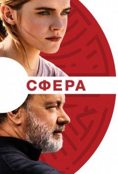 Сфера (2017)