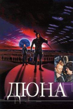 Дюна (1984)
