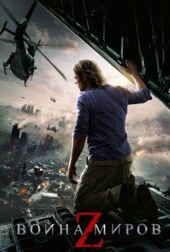 Война мировZ (2013)