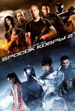 G.I. Joe: Бросок кобры2 (2013)