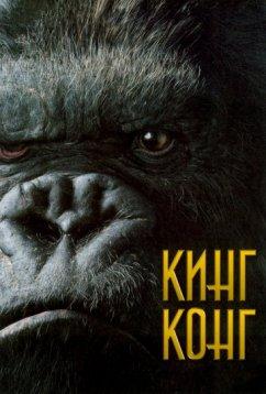 Кинг Конг (2005)