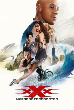 Три икса 3: Мировое господство (2016)