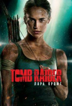 Tomb Raider: Лара Крофт (2018)