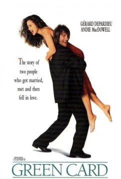 Вид на жительство (1990)