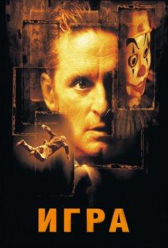 Игра (1997)