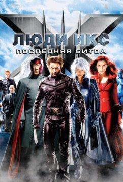 Люди Икс: Последняя битва (2006)