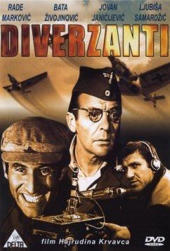 Диверсанты (1967)