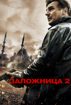 Заложница2 (2012)