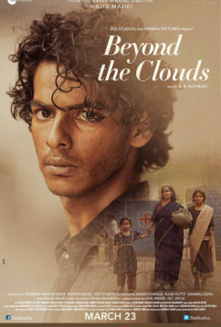 За облаками (2017)