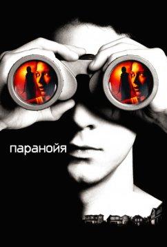 Паранойя (2007)