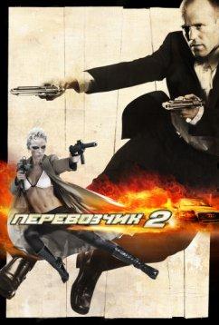 Перевозчик2 (2005)