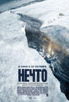 Нечто (2011)