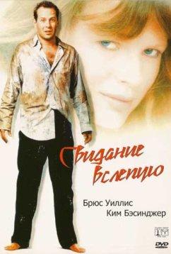 Свидание вслепую (1987)