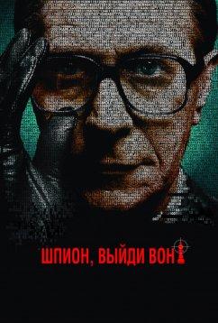 Шпион, выйди вон! (2011)