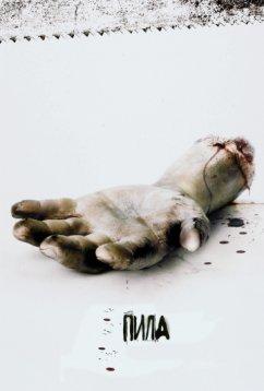 Пила: Игра на выживание (2004)