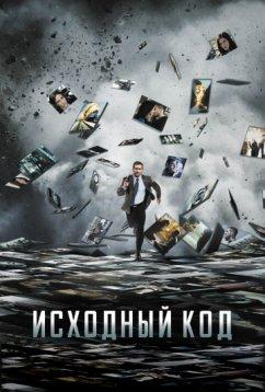 Исходный код (2011)