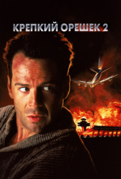 Крепкий орешек2 (1990)